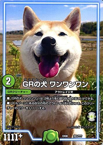 デュエルマスターズ GRの犬 ワンワンワン 謎のブラックボックスパック(DMEX08) BBP | デュエマ 自然文明 GRクリーチャー