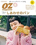 OZmagazine 2021年1月号 しあわせのパン