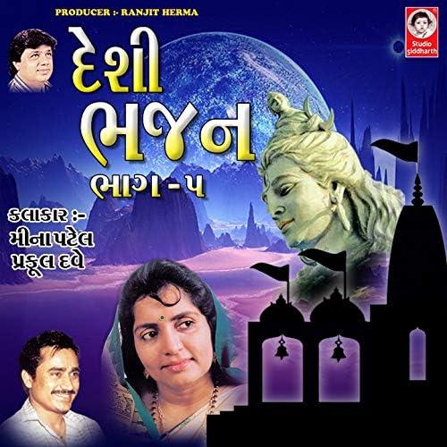 Meena Patel, Jagmal Barot, Mathur Kanjariya, Praful Dave