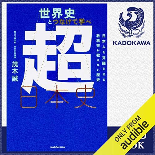 『世界史とつなげて学べ 超日本史 日本人を覚醒させる教科書が教えない歴史』のカバーアート