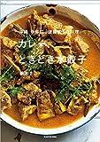沖縄 今帰仁「波羅蜜」の料理 カレー、ときどき水餃子