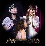 声優 Dream Show!! Vol.2