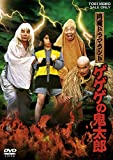 月曜ドラマランド ゲゲゲの鬼太郎[DVD]