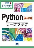Python「基礎編」ワークブック (情報演習―ステップ30)