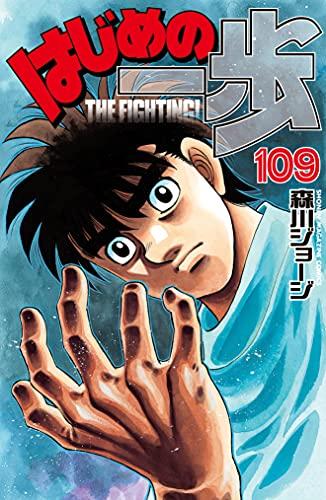 はじめの一歩(109) (週刊少年マガジンコミックス)