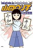 派遣戦士山田のり子 : 18 (アクションコミックス)