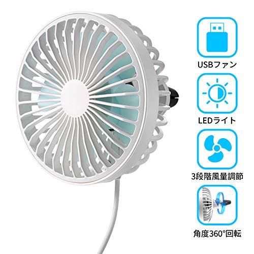 Lcsriya 車用扇風機 エアコン&卓上両用 3段階風量調節 車載USBファン LEDライト 超静音 強風量 幅広い車種...