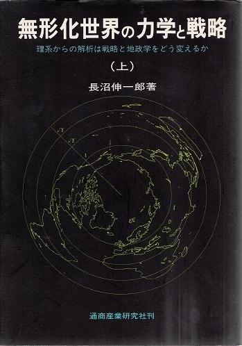 無形化世界の力学と戦略―理系からの解析は戦略と地政学をどう変えるか