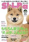 Shi-Ba(シーバ) 2019年 03 月号