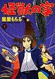 怪獣の家(2) (ビッグコミックス)
