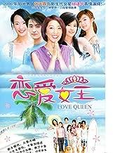 love queen taiwanese drama