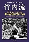 新装増補版 日本柔術の源流 竹内流 (The Origin of Jiu-jitsu Takenouchi-ryu) - 竹内流編纂委員会 編, 八木隆志