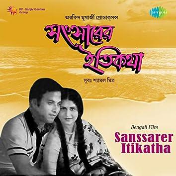 Sanssarer Itikatha (Original Motion Picture Soundtrack)