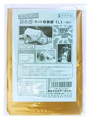 アーランド 収納袋 透明 ビニール袋 ( プラスチック 劣化防止 紫外線カット ) 特大 Lサイズ190×130cm(自転車 ミニバイク など入る) Lサイズ F-57-B