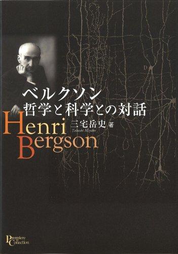 ベルクソン哲学と科学との対話 (プリミエ・コレクション)