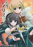 死神アリス #2 (IDコミックス 百合姫コミックス)