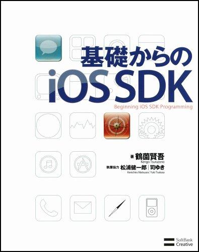 基礎からのiOS SDKの詳細を見る