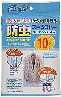 防虫スーツカバー10P(前開き・マチ付)