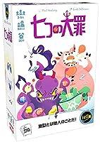 ホビージャパン 七つの大罪 日本語版 (3-5人用 30分 8才以上向け) ボードゲーム
