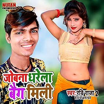 Jobna Dharela Baig Mili