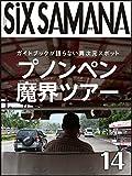 シックスサマナ 第14号 プノンペン魔界ツアー