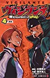 ヴィジランテ 4 ―僕のヒーローアカデミアILLEGALS― (ジャンプコミックス)