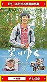 『実りゆく』2020年10月9日(金)公開、映画前売券(一般券)(ムビチケEメール送付タイプ)