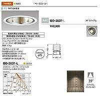 山田照明/ダウンライト DD-3537-L