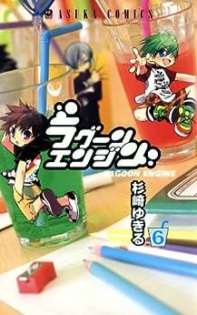 ラグーンエンジン(6) (あすかコミックス)
