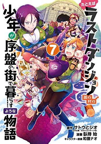 たとえばラストダンジョン前の村の少年が序盤の街で暮らすような物語 7巻 (デジタル版ガンガンコミックスONLINE)