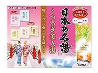 【医薬部外品】日本の名湯入浴剤 くつろぎ美人湯 30g ×10包 個包装 詰め合わせ 温泉タイプ
