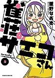 雀荘のサエコさん (5) (近代麻雀コミックス)