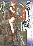 新ロードス島戦記(5) 終末の邪教(上) (角川スニーカー文庫)