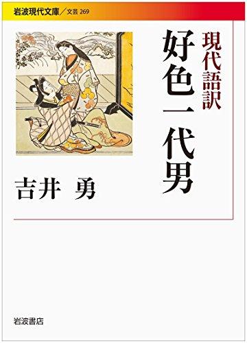 現代語訳 好色一代男 (岩波現代文庫)