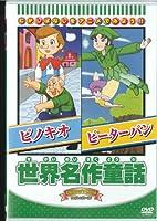 世界名作童話  「ピノキオ/ピーターパン」 [DVD]