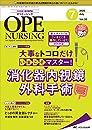オペナーシング 2020年7月号 第35巻7号 特集:新人ナースでも「いまどこを操作している?」がわかる!   大事なトコロだけいまこそマスター!  消化器内視鏡外科手術