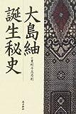 大島紬誕生秘史