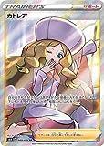 ポケモンカードゲーム PK-S6K-080 カトレア SR