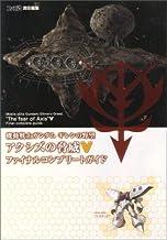 機動戦士ガンダム ギレンの野望 アクシズの脅威V ファイナルコンプリートガイド