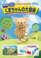 3D知育えほん (くまちゃん大冒険)