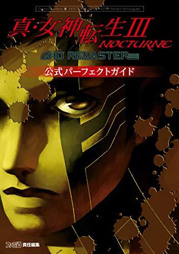 真・女神転生III NOCTURNE HD REMASTER 公式パーフェクトガイド (ファミ通の攻略本)