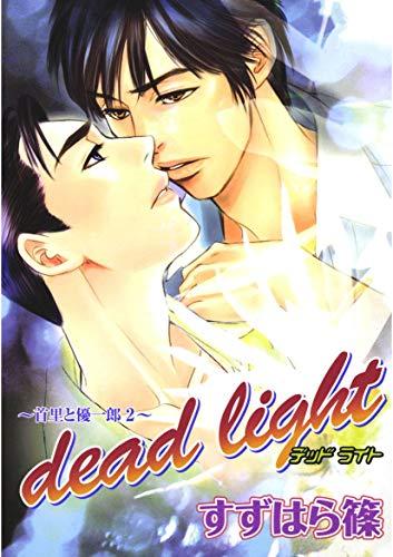 首里と優一郎シリーズ(dead light)