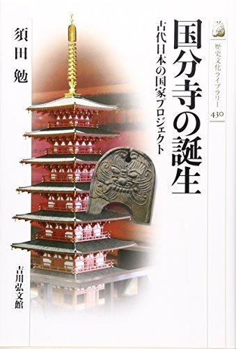 国分寺の誕生: 古代日本の国家プロジェクト (歴史文化ライブラリー)