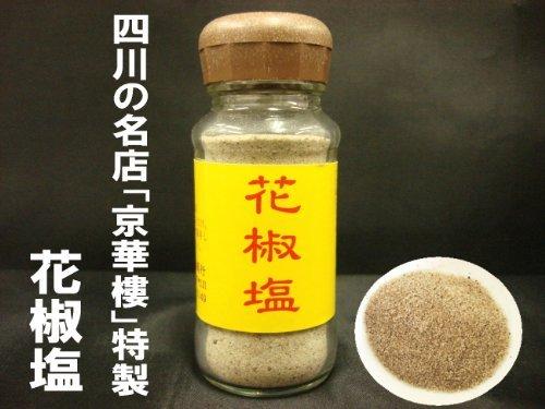 京華樓 花椒塩