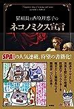 猫組長と西原理恵子のネコノミクス宣言 (SPA!BOOKS)