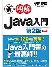新・明解Java入門 第2版 (新・明解シリーズ)