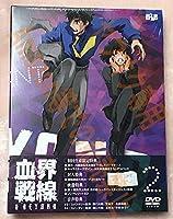 血界戦線 & BEYOND DVD 二巻 レオナルド・ウォッチ スティーブン・A・スターフェイズ ザップ・レンフロ
