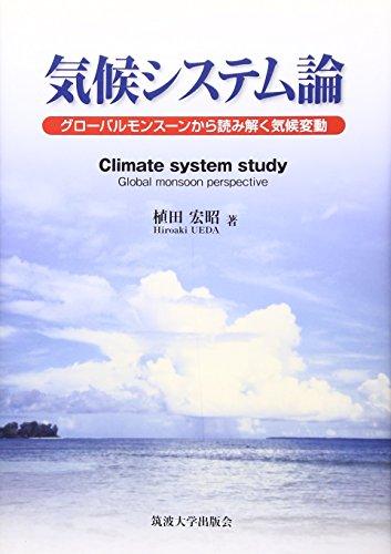 気候システム論―グローバルモンスーンから読み解く気候変動