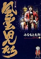 風雲児たち 9巻 (SPコミックス)