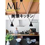 モダンリビング(MODERN LIVING) No.251 (2020-06-05) [雑誌]